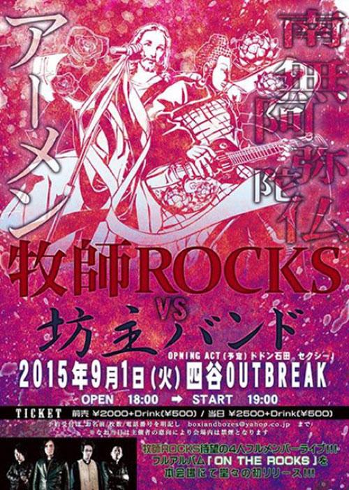 「牧師ROCKS」、「坊主バンド」の合同コンサートのポスター