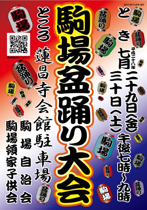 盆踊り大会カラーポスター募集中!