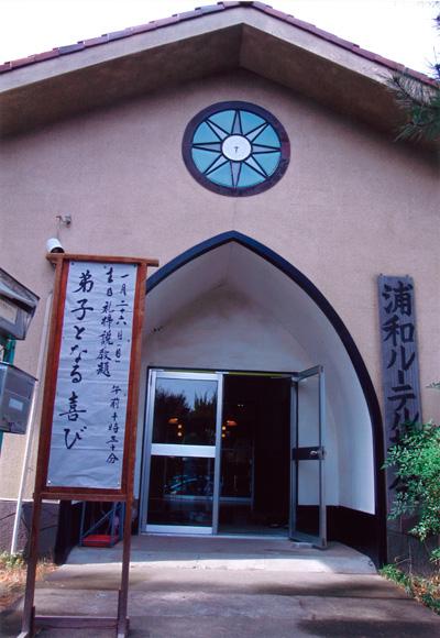 浦和ルーテル教会玄関