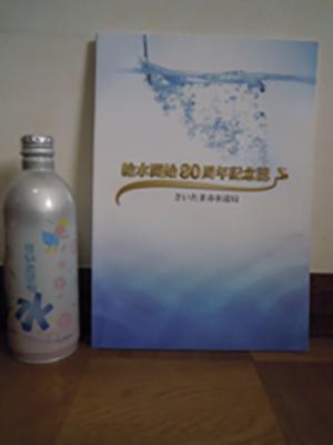 水道局80周年記念誌とさいたまの水