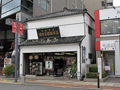 中山道_さいたま市_浦和付近_伝統の酒井甚四郎商店(明治元年創業)